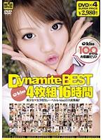 「Dynamite BEST e-kiss 16時間」のパッケージ画像