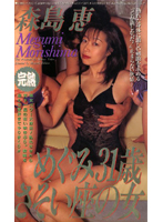 めぐみ31歳 さそい座の女 森島恵 ダウンロード