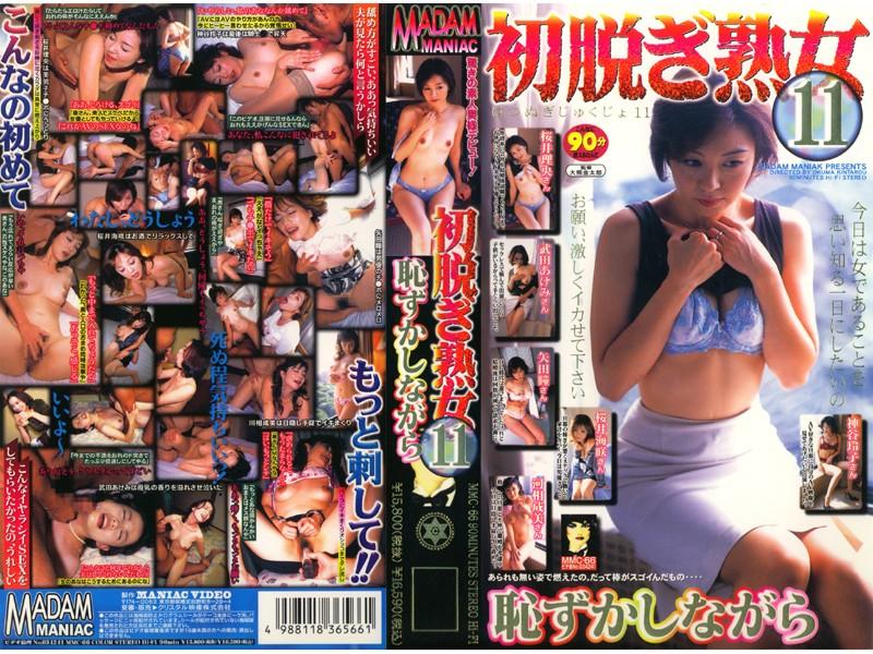 熟女、武田あけみ出演の無料動画像。初脱ぎ熟女 11 恥ずかしながら
