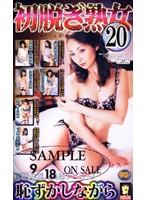 「初脱ぎ熟女 20」のパッケージ画像