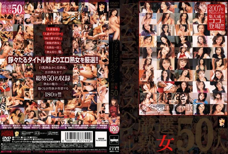 温泉にて、四十路の人妻、愛田るか出演のH無料熟女動画像。マダムマニアックスペシャル