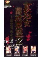 裏処女開放同盟〜強貫噴血之章〜 2