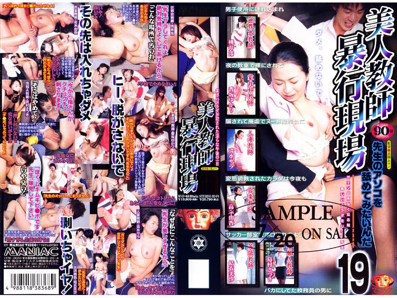スタイル抜群の人妻、香坂ゆかり出演の3P無料熟女動画像。美人教師 暴行現場 19