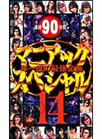 (49mvd89)[MVD-089] マニアックスペシャル14 ダウンロード