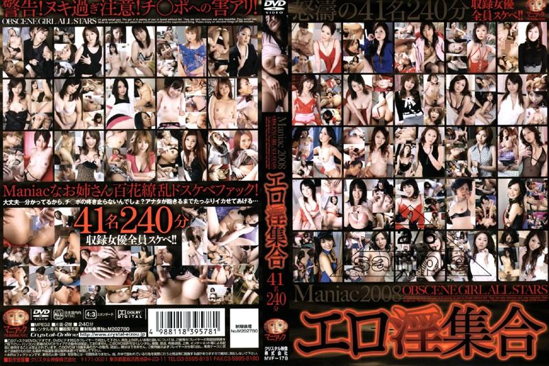 巨乳の痴女の筆おろし無料熟女動画像。Maniac2008 エロ淫集合
