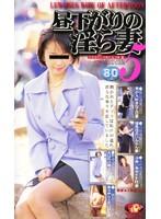 (49mvs45)[MVS-045] 昼下がりの淫ら妻 5 ダウンロード