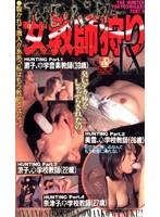 THE・ハンター 女教師狩り IX ダウンロード