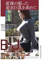 「産後の張った着衣巨乳を求めて Bカップ→Jカップ さくら悠」のパッケージ画像
