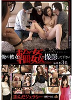 NITR-012 - Please If You Shoot Using Gangbang Her My