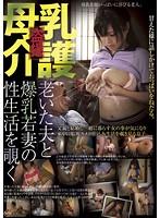 (49nitr00038)[NITR-038] 盗撮 母乳介護 老いた夫と爆乳若妻の性生活を覗く 春日もな ダウンロード