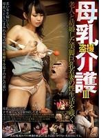 「盗撮 母乳介護 III 老人と結婚した美脚巨乳若妻の性生活を覗く 松野朱里」のパッケージ画像