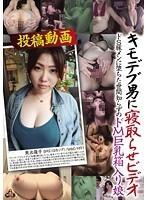 「投稿動画 キモデブ男に寝取らせビデオ」のパッケージ画像