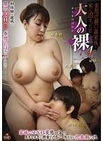 「大人の裸 4」のパッケージ画像