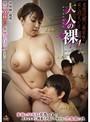 大人の裸 4