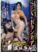 「巨乳べろキスSEXボランティア 倉多まお」のパッケージ画像