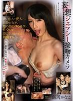 「妄想ジェラシー接吻カメラ 飯岡かなこ」のパッケージ画像