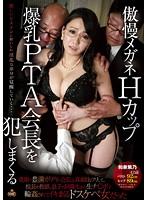 「傲慢メガネHカップ爆乳PTA会長を犯しまくる 和泉紫乃」のパッケージ画像