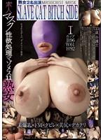 素人マスク性欲処理マゾメス 11 熟女 Ver II