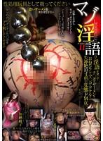 「マゾ淫語 11 加納綾子」のパッケージ画像