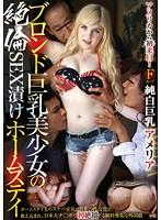 ブロンド巨乳美少女の絶倫SEX漬けホームステイ アメリア・イヤハート ダウンロード