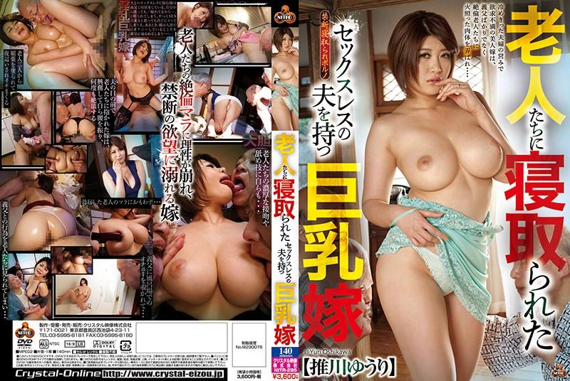 巨乳の人妻、推川ゆうり出演の寝取り無料熟女動画像。老人たちに寝取られたセックスレスの夫を持つ巨乳嫁 推川ゆうり