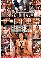 NITRO ザ・肉便器 BEST ダウンロード