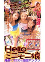 (49pe31)[PE-031] Hello ミニモニ娘 ダウンロード