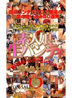 (49pe34)[PE-034] 素人娘 生パンティ ダウンロード
