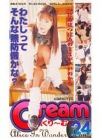 (49pe35)[PE-035] Cream 24 ダウンロード