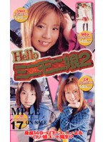 「Hello ミニモニ娘2」のパッケージ画像