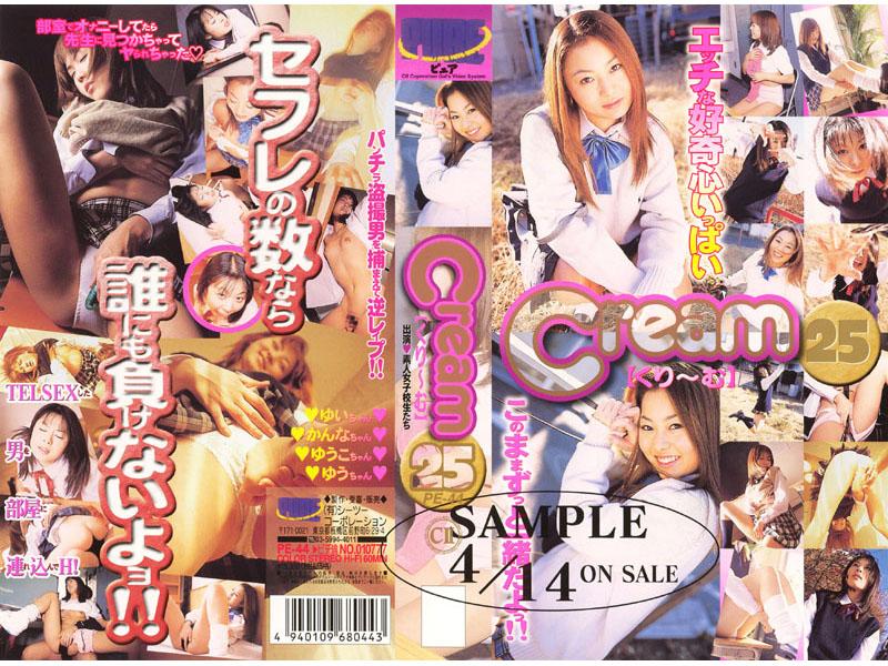 Cream 25