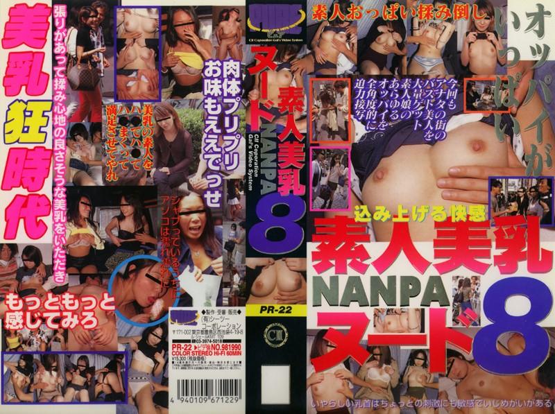 素人美乳NANPAヌード 8