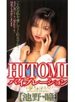 池野瞳 Hitomi Ikeno in Fishnets Has Hairy Slit Fucked Hard... jp