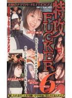 特攻FUCKER 6 ダウンロード