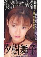 (49ve28)[VE-028] 復活の女神 夕樹舞子 ダウンロード