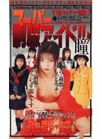 「スーパー制服アイドル 池野瞳」のパッケージ画像