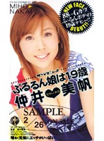 (49vf08)[VF-008] ザ・デビュー!!ぷるるん娘は19歳 仲井美帆 ダウンロード