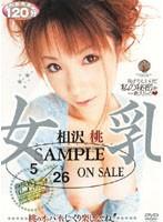 (49vf163)[VF-163] 女乳 相沢桃 ダウンロード