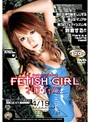 FETISH GIRL マリア・ディゾン