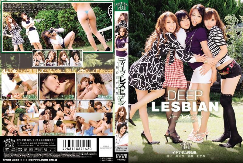 彼女、中森玲子出演のクンニ無料熟女動画像。ディープ・レズビアン ~秘め百合覚醒~