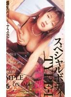 スペシャルボディ TYPE-1 〜爆乳ヴィーナス2〜 ダウンロード