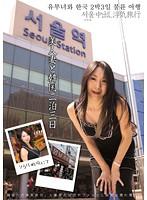 美人妻と韓国二泊三日 ダウンロード
