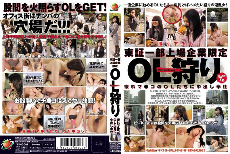 [WSNO-001] 東証一部上場企業限定OL狩り