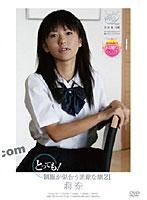 (4dvaa00137)[DVAA-137] とっても!制服が似合う素敵な娘 21 莉奈 ダウンロード