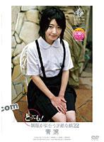 とっても!制服が似合う素敵な娘 22 青葉 伊藤青葉(動画)
