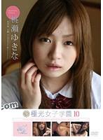 極光女子学園10 桃瀬ゆきな ダウンロード