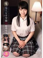 (4dvaa00166)[DVAA-166] 極光女子学園15 桜井ゆう ダウンロード
