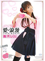 (4kiri00023)[KIRI-023] 愛◆浪漫 雛子ひな ダウンロード