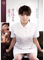 (4kiri00044)[KIRI-044] 僕の性日記 看護師の彼女 西岡まき ダウンロード