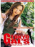 TOKYO GAL'S Rei(19) ダウンロード